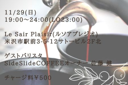 【COFFEE&BAR vol.4】